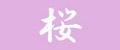 Ysakura